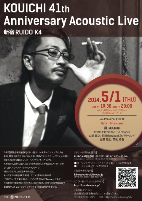 2014-05kouichi-ruidok4_1ol.jpg